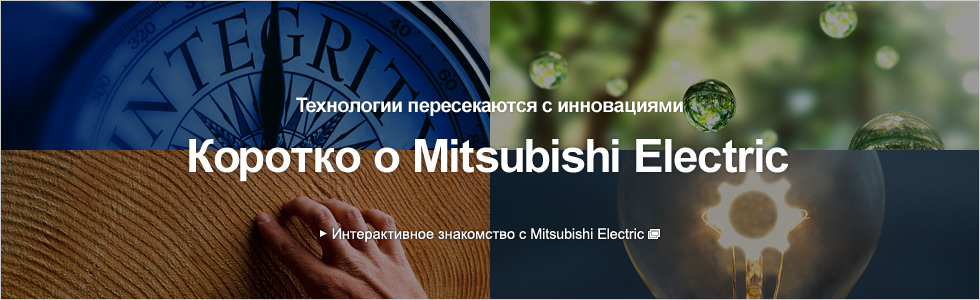 Коротко о Mitsubishi Electric